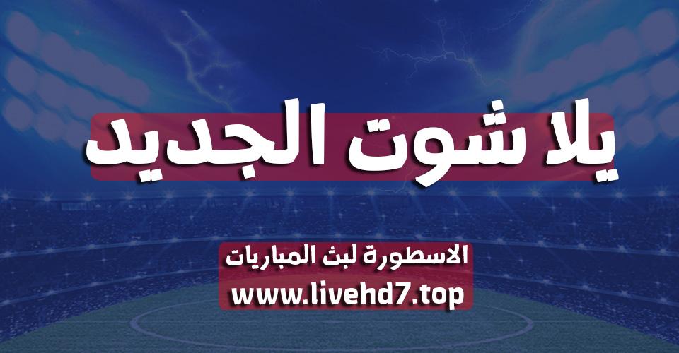 يلا شوت الجديد   yalla shoot new مباريات اليوم بث مباشر   Yalla Shoot