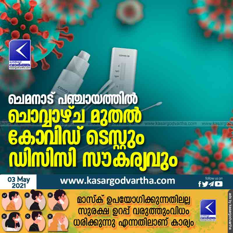 COVID test and DCC facility in Chemanad panchayath from Tuesday