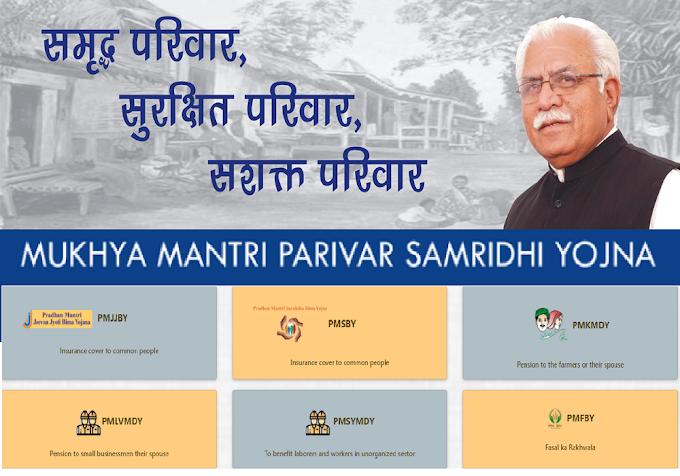 Mukhya Mantri Parivar Samridhi Scheme Haryana 2019