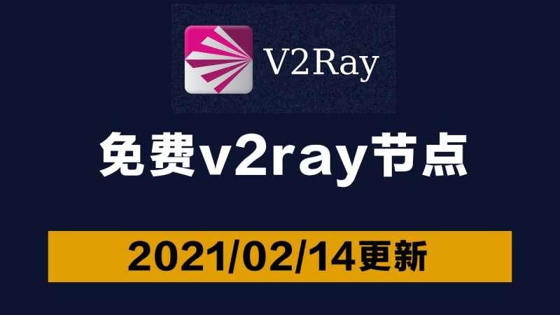 2021年02月14日情人节更新:23个免费v2ray节点分享订阅clash|科学上网梯子手机电脑翻墙vpn稳定可一键导入使用小火箭shadowrocket,vmess,trojan