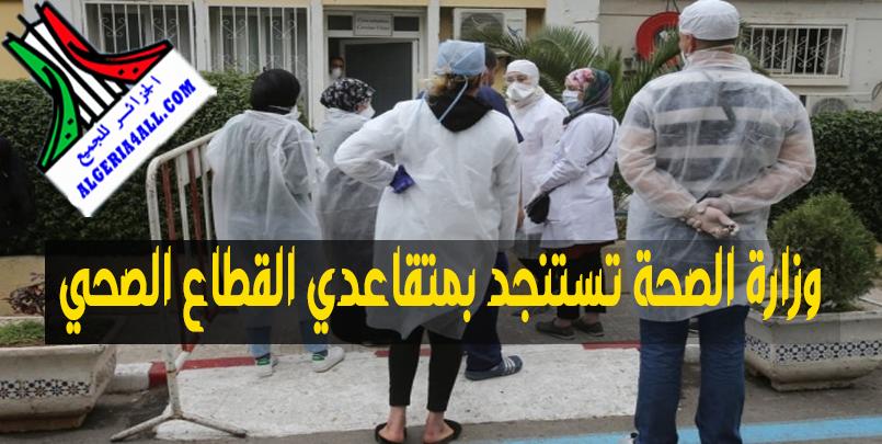 وزارة الصحة تستنجد بمتقاعدي القطاع الصحي