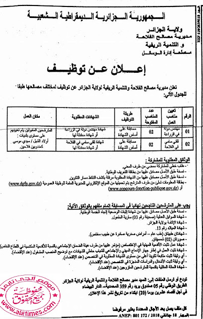 اعلان توظيف بمديرية مصالح الفلاحة والتنمية الريفية الجزائر العاصمة جانفي 2018