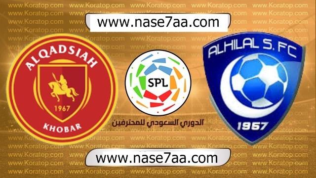موعد مباراة الهلال والقادسية القادمة الإثنين والقنوات الناقلة بالدوري السعودي 21-12-2020