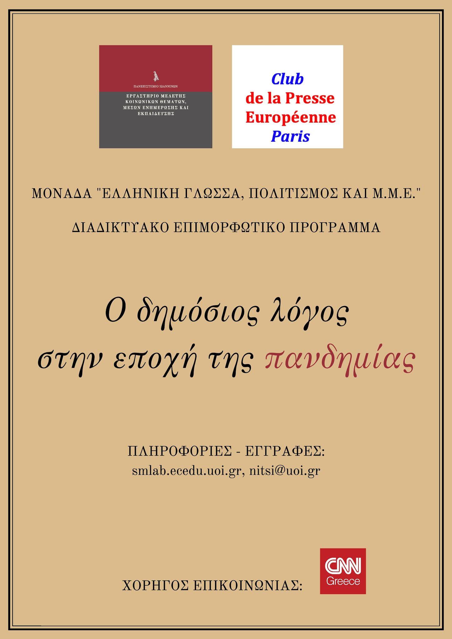 Πανεπιστήμιο Ιωαννίνων:Ξεκινά στις 5 Φεβρουαρίου το πρόγραμμα για τον δημόσιο λόγο στην πανδημία