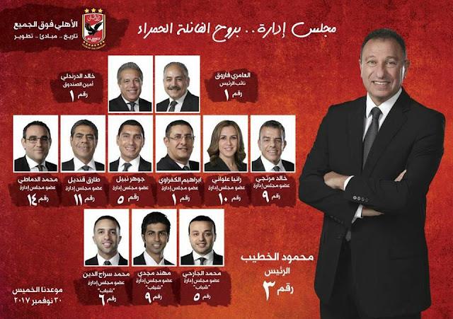 نتيجة انتخابات النادى الأهلى 30 نوفمبر 2017 أسماء وقوائم المرشحين