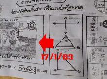 เลข เด็ด งวด 16 กันยายน 2562