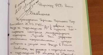 """Грузинський телеканал """"Руставі-2"""" опублікував компромат на Порошенка"""