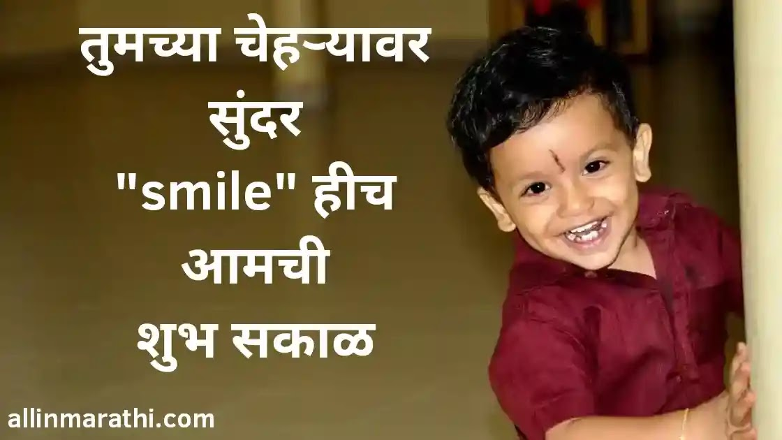 Marathi Good morning message for friends