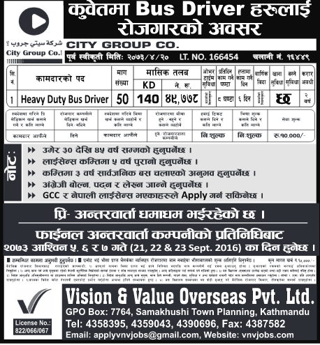 Free Visa, Free Ticket, Jobs For Nepali In CITY GROUP CO. KUWAIT Salary -Rs.49,778/