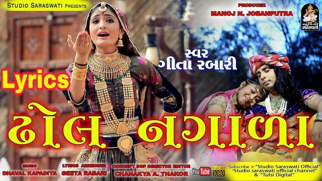 geeta rabari latest song,dhol rabari new song, gita rabari latest song, geeta rabari kanudo, geeta rabari kanudo song,  geeta rabari 2019, dhol nagara 2019