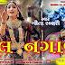 geeta rabari na gito - Dhol Nagada - songs lyrics.