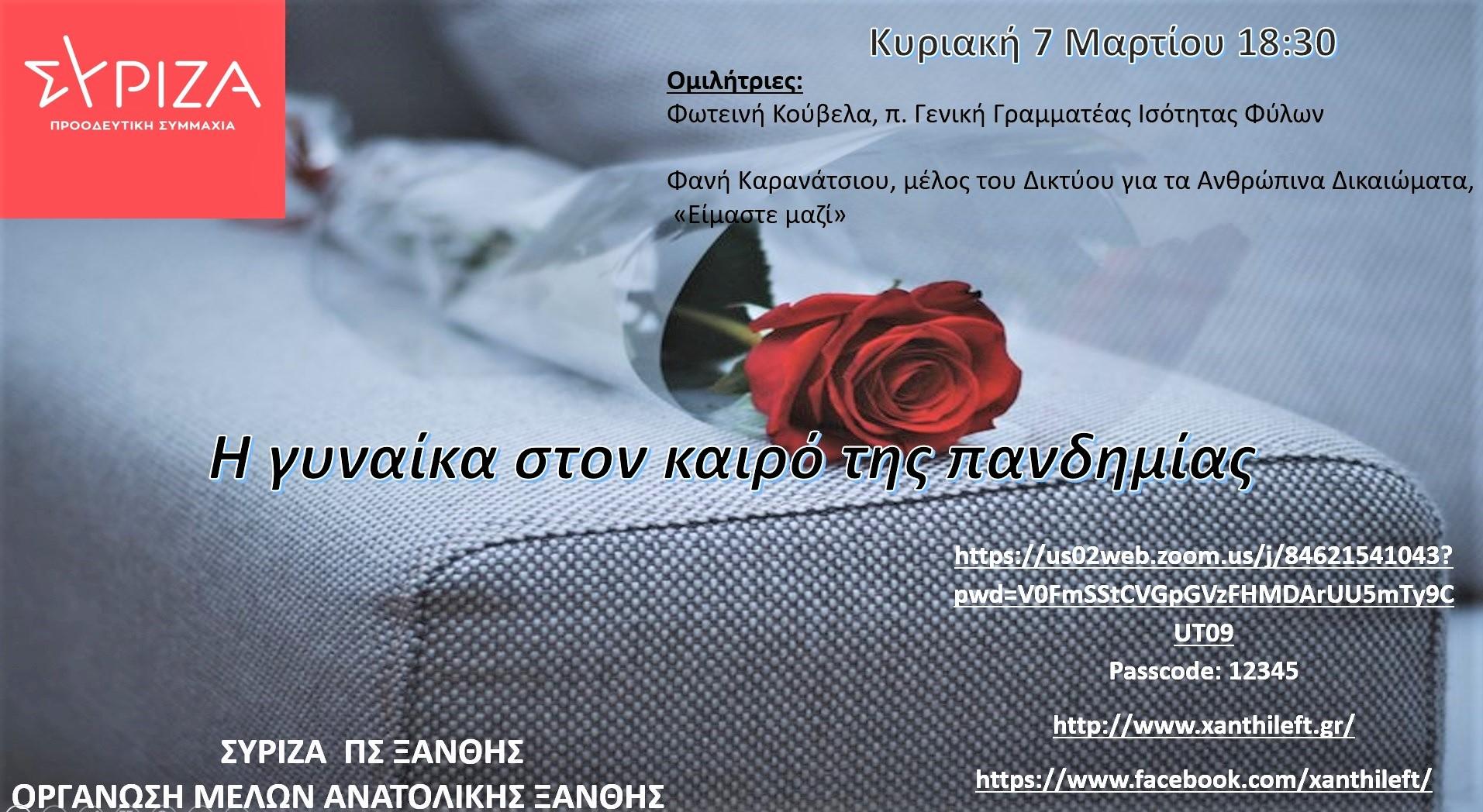 ΣΥΡΙΖΑ Ξάνθης: Διαδικτυακή εκδήλωση για την ημέρα της γυναίκας
