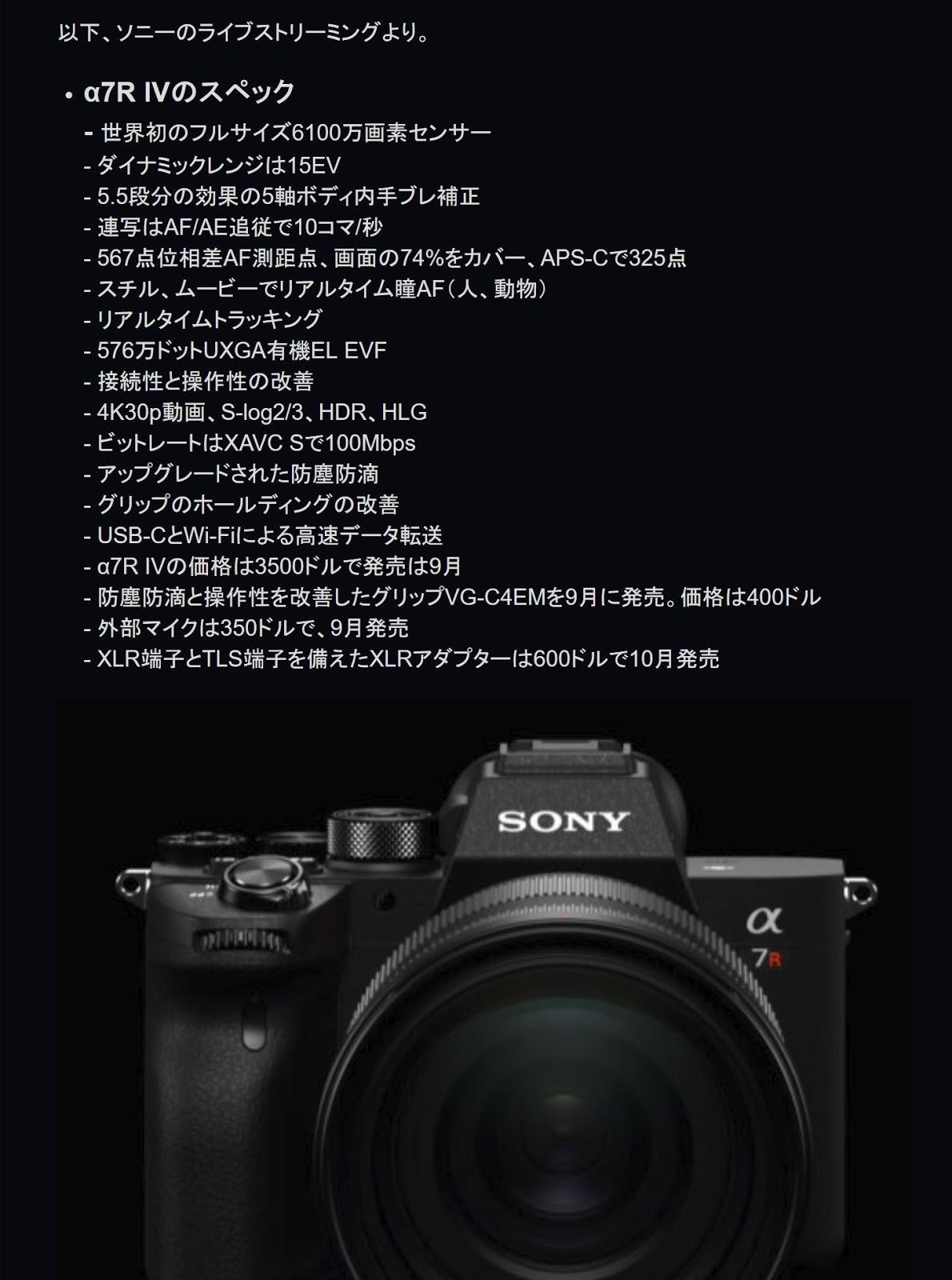 気配の写真家niなりたい!: SONY、A7R4発表だそうだ