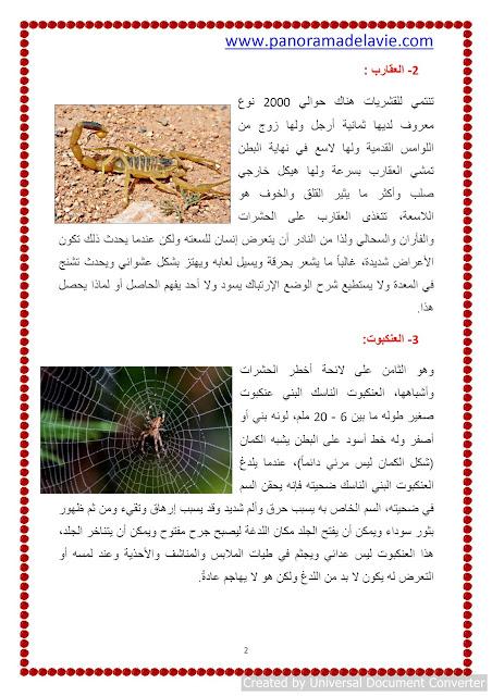 بحث حول الحشرات السامة لتلامذة السنة الخامسة اساسي
