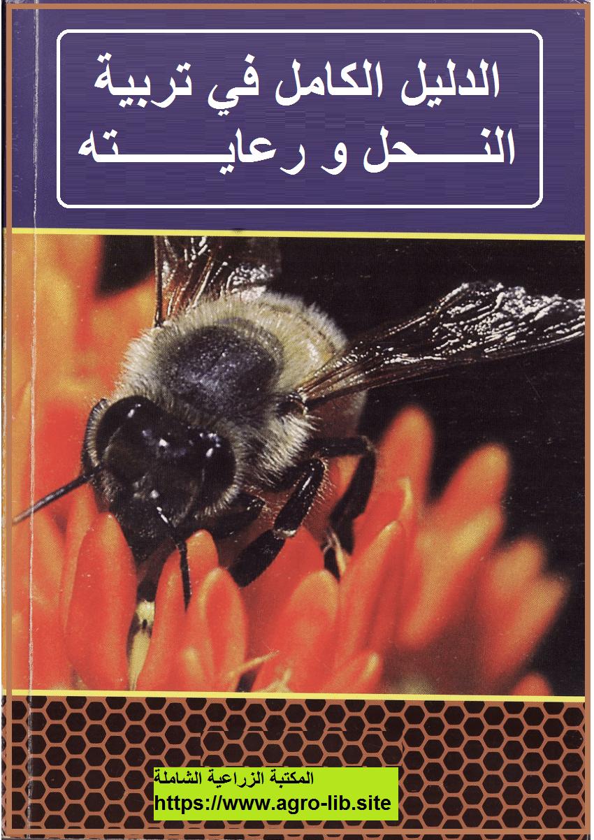 كتاب : الدليل الكامل في تربية النحل و رعايته