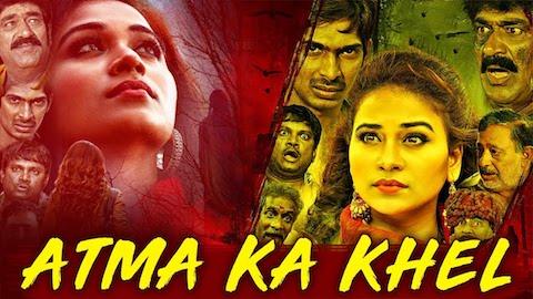 Aatma Ka Khel 2019 Hindi Dubbed Full Movie Download