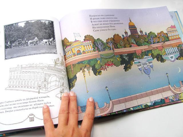 Книги о Петербурге для детей