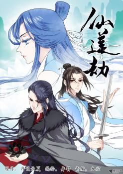 Xian Lian Jie Manga