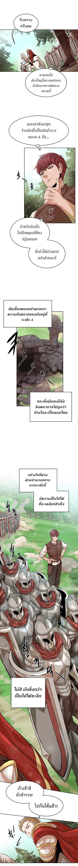 Dungeons & Artifacts - หน้า 6