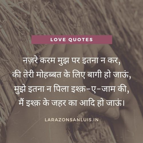 hindi image love shayari