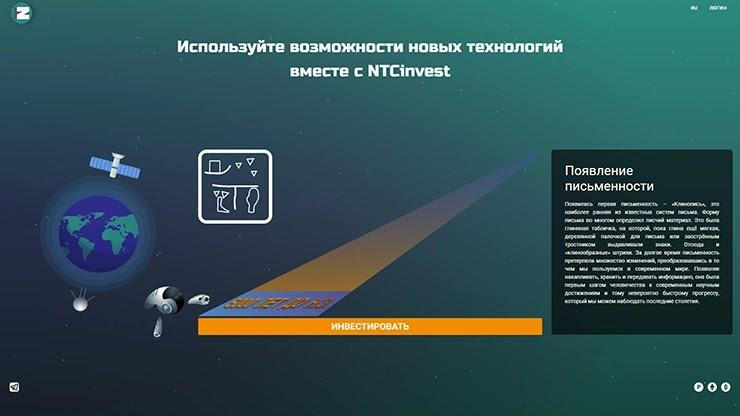 Новости от NTCInvest
