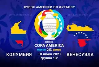 Колумбия – Венесуэла где СМОТРЕТЬ ОНЛАЙН БЕСПЛАТНО 18 июня 2021 (ПРЯМАЯ ТРАНСЛЯЦИЯ) в 00:00 МСК.