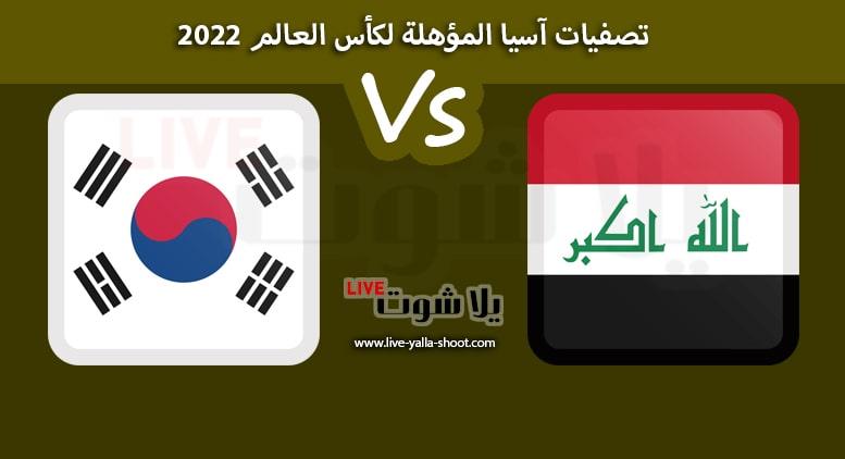 العراق وكوريا الجنوبية