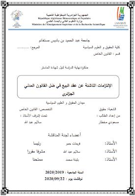 مذكرة ماستر: الإلتزامات الناشئة عن عقد البيع في ظل القانون المدني الجزائري PDF
