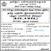Tamil University Thanjavur B.Ed., M.Ed., Admissions Notification 2019-2020