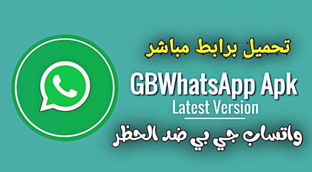 تنزيل gbwhatsapp برابط مباشر 2021