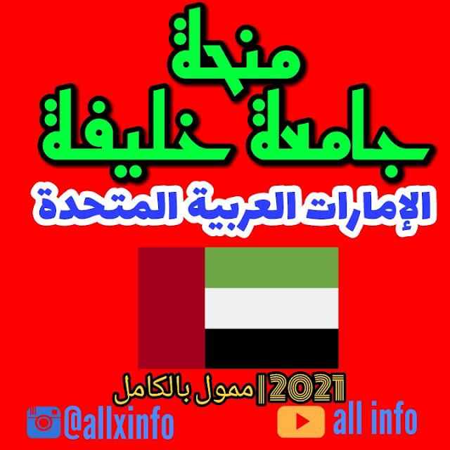 جامعة خليفة  منحة الإمارات العربية المتحدة 2021 | ممول بالكامل