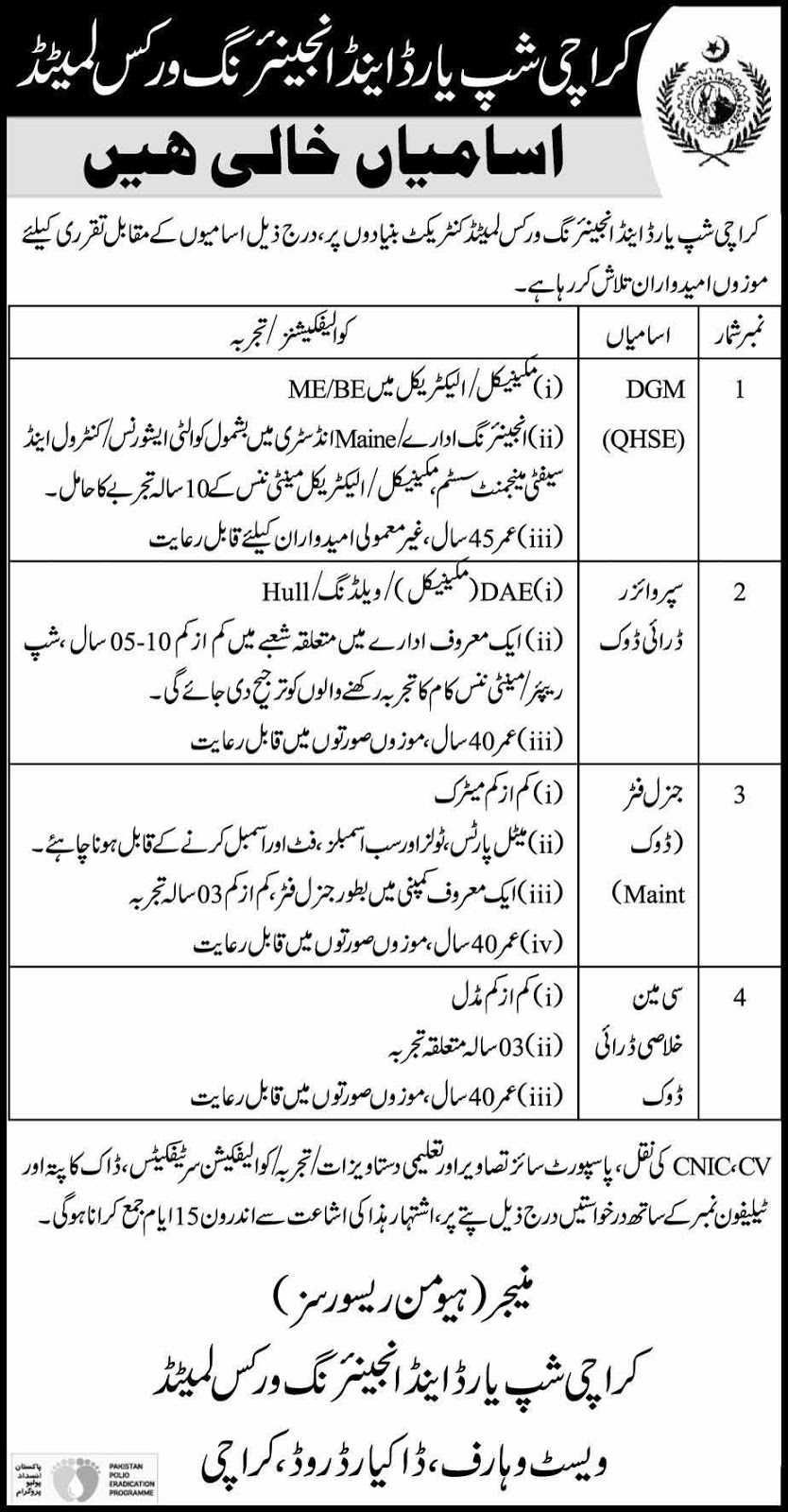 Karachi Shipyard & Engineering Works Limited 17 Nov 2019