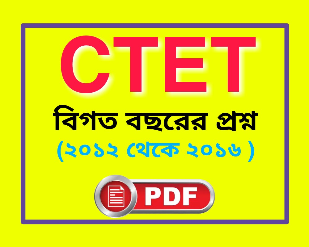 Primary Tet 2012 Question Paper Pdf