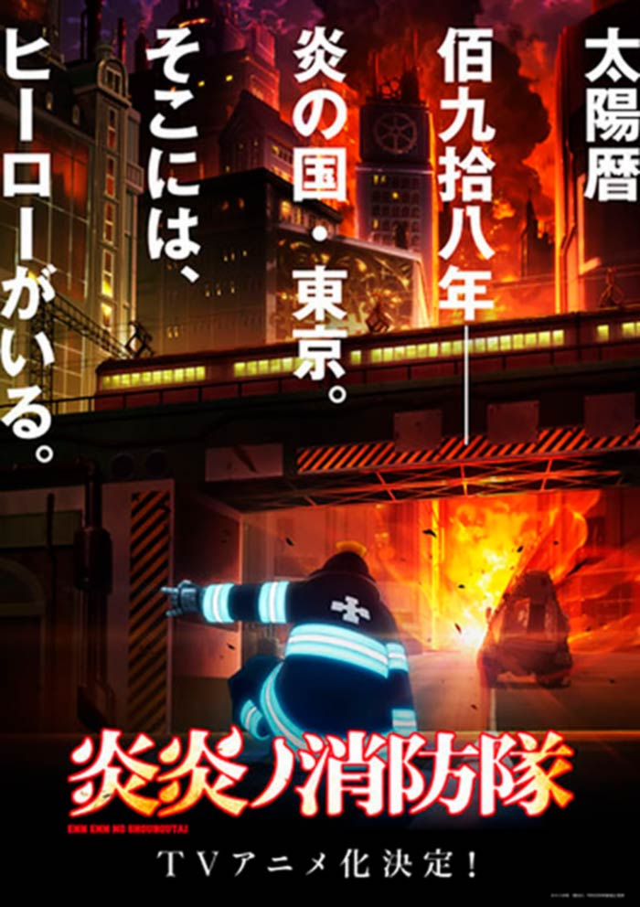 Fire Force (Enen no Shouboutai) anime