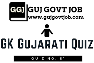 GK Gujarati Quiz 81