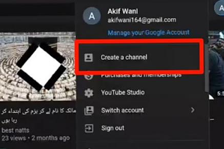 यूट्यूब चैनल खोलने के लिए जरूरी चीज