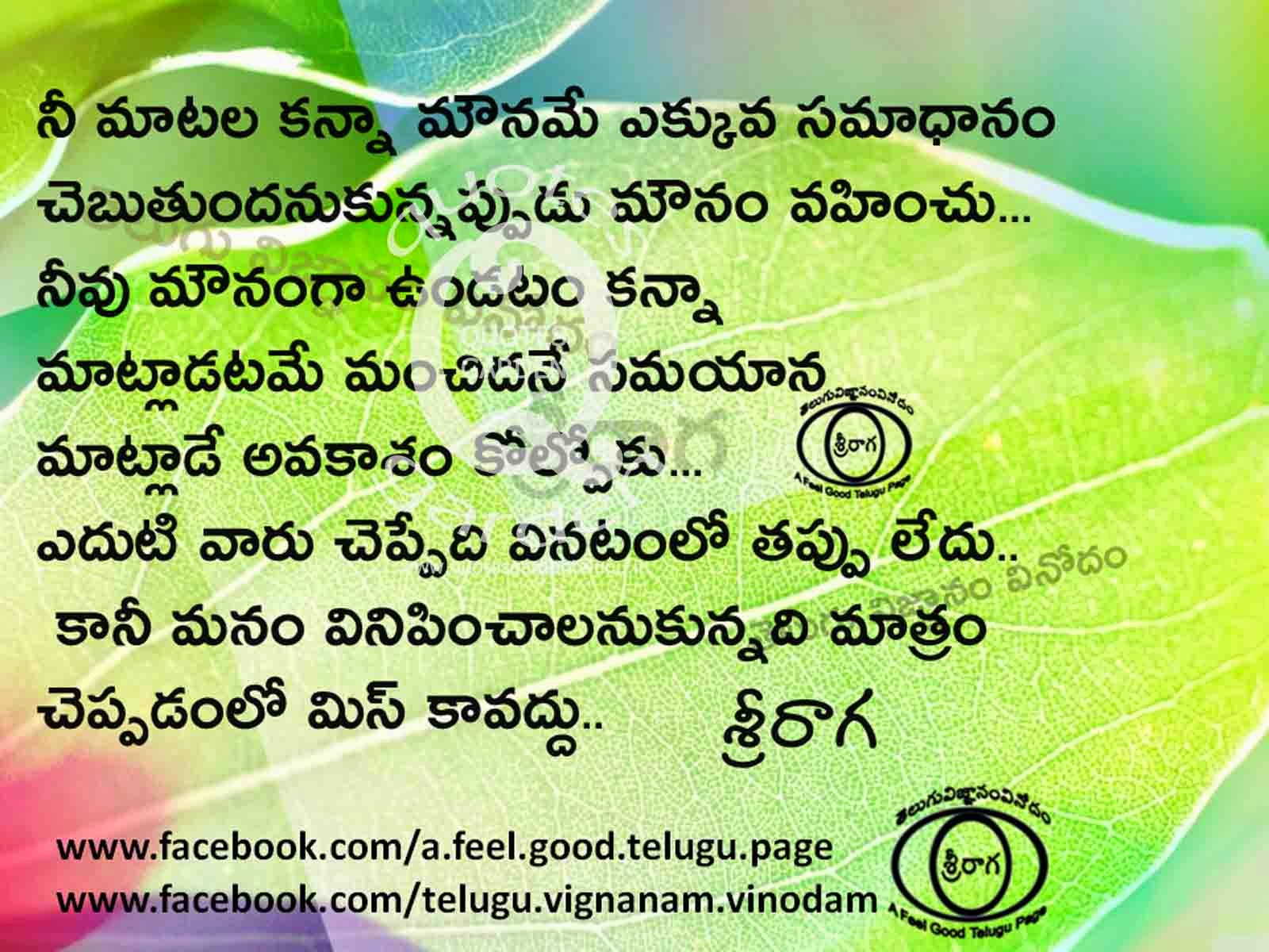 Best telugu life quotes for face book- Life quotes in telugu - Best inspirational quotes about life - Best telugu inspirational quotes - Best telugu inspirational quotes about life - Best telugu Quotes