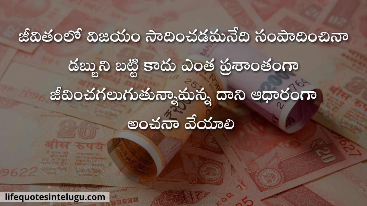 Money Quotes In Telugu Dabbu Quotations Telugu
