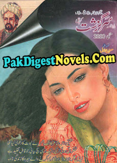 Sargazasht Digest May 2020 Pdf Download
