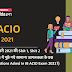 IB ACIO Exam 2021: 19 फरवरी की IB ACIO परीक्षा में पूछे गए GA और GS के प्रश्न और उनके उत्तर (GA and GS questions asked in IB ACIO Exam)