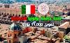 منحة جامعة بولونيا الايطالية لدراسة البكالوريوس والماجستير 2021 ( ممولة بالكامل)