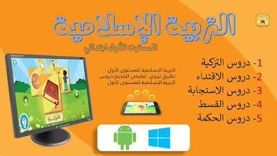تطبيق-بجميع-دروس-التربية-الإسلامية--للمستوى-الأول-ابتدائي.jpg