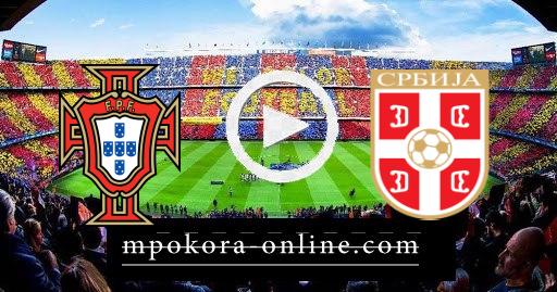 مشاهدة مباراة البرتغال وصربيا بث مباشر كورة اون لاين 27-03-2021 تصفيات كأس العالم