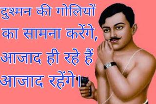 चंद्रशेखर आजाद के बारे में सम्पूर्ण जानकारी - Chandrashekhar Azad Important Fact