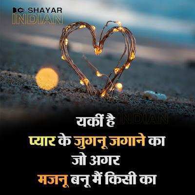 Latest WhatsApp Status Hindi - Shayar Indian