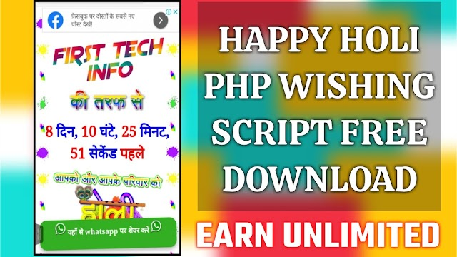 Happy Holi Pro Wishing Script Free Download