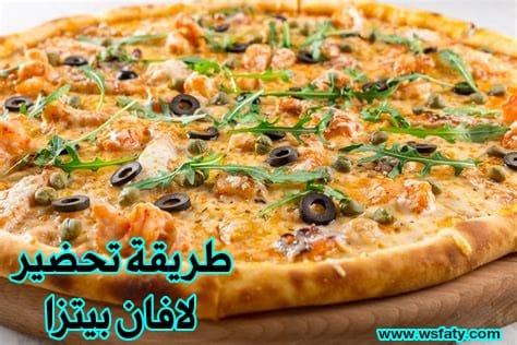 طريقة تحضير لافان بيتزا