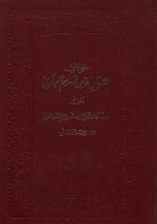 حواشي الشرواني وابن قاسم العبادي لإبن حجر الهيتمي