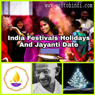India festivals holidays and jayanti date