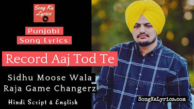 record-aaj-tod-te-lyrics